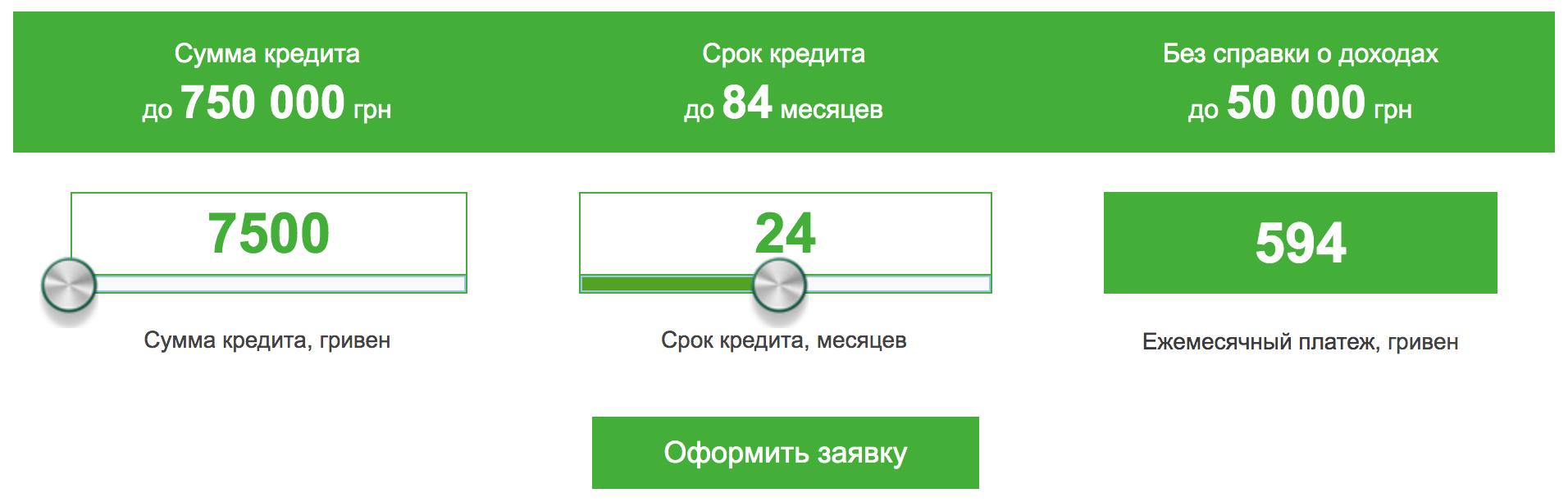 Фото otpbank.com.ua: Расчет выдачи кредита наличными