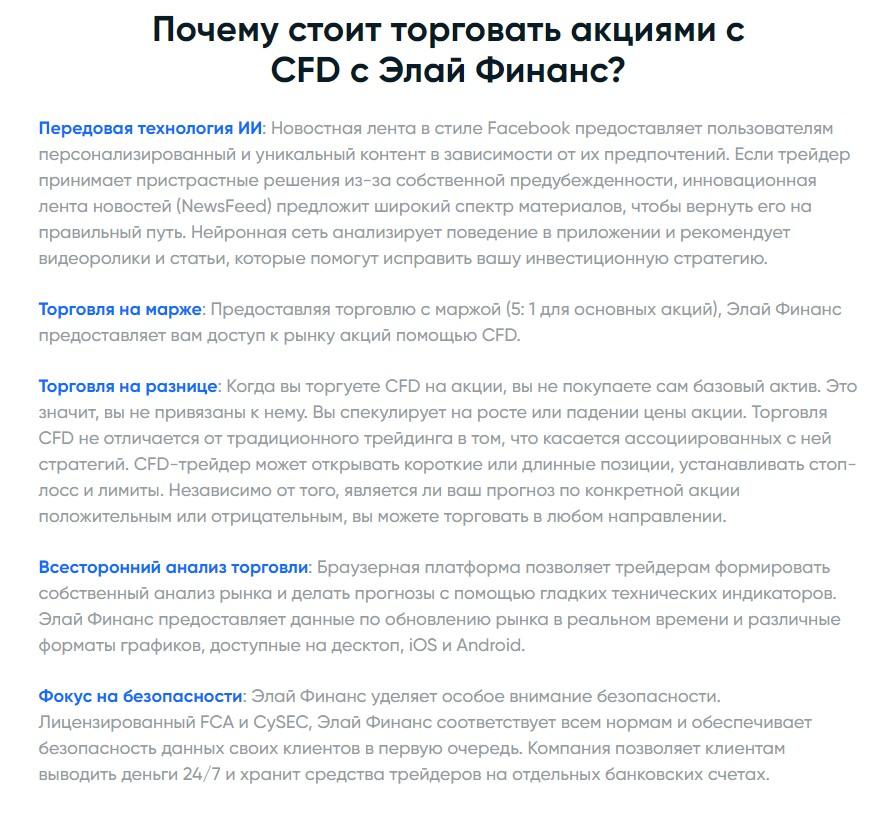 Регуляция Элай Финанс