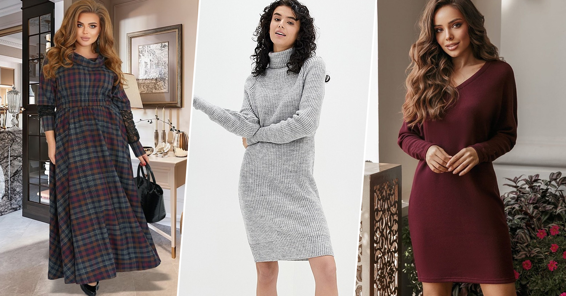 С чем носить трикотажное платье этой осенью?